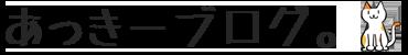 あっきーブログ Akihiro Hosaka Official Blog